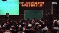 小学数学《正负数》教学视频,李玥
