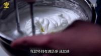 空格APP 手工烘焙美食   手工制作蛋糕-觅享