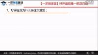 2015.7.28【一洋微课堂】好评返现是一把双刃剑