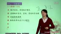 高中诗歌鉴赏专题:梳理常用文学史知识助力鉴赏 杜冲 【4讲+讲义】