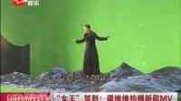 """""""女王""""驾到!谭维维拍摄新歌MV SMG新娱乐在线 20151217"""