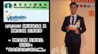 20150408 宣傳聲帶 ~【職安局】及鄭俊弘提提你「飲食業安全小貼士(二)」