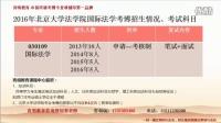 2016年北京大学法学院国际法学考博辅导班论文发表