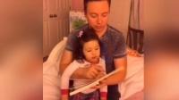 [爆新鲜]外国老爸教混血女儿说中文 妈妈已笑哭