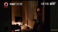 【蛋神电影】越孤独越需要!《百元之恋》中文超清 官方电影预告