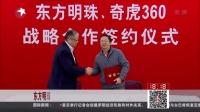 东方明珠与奇虎360达成合作  共创互联网影视娱乐新模式 东方新闻 151218