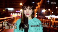 越南美女模特Linh tay《单亲妈妈》电影在南平采访视频