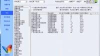 吉林省高考志愿分析系统2016版讲解
