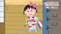 2015剧场版樱桃小丸子《来自意大利的少年》主题曲MV《中日字幕》