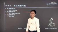 2016年AFP金融理财师规划师考试视频(福利)视频