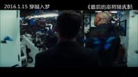《最后的巫师猎人》中文剧场版预告 范·迪塞尔不死之身穿梭古今大战女巫