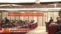 【魅力中医药】河北省中西医结合学会肛肠病专业委员会2015年会