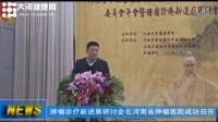 2015中西医结合肿瘤诊疗新进展研讨会在河南省肿瘤医院成功召开