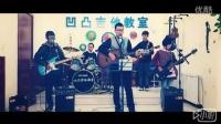 庄浪县凹凸吉他教室 凹凸乐队《在雨中》排练 鼓手:张翔 主唱:何志刚 节奏吉他兼主唱:马博(14岁) 主音吉他:苏帅军(12岁) 贝司:何玉涵(11岁)
