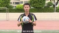 小学体育《足球拉球》微课视频,第二届微课大赛视频