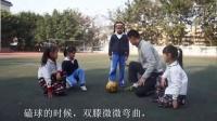 小学体育《足球 磕球》微课视频,第一届微课大赛视频