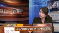 《互联网金融》深圳财经生活频道 - 投资人该理性投资,选择合适的理财方式 20151220
