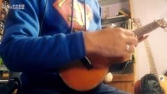 独奏《千与千寻》尤克里里Ohana全单尤克里里评测