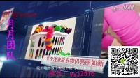 视频: 婧氏柔彩亮洁洗衣片,聚米总代月月(v: yyj2516)