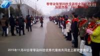 视频: 零零柒智慧科技生活馆代理商走上新密市青屏山