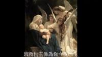 在伯利恒城 ( 曲  佚名 ) ( 聖誕歌 - 天使報佳音 , 客家話 ) 配上歌詞字幕