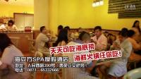 视频: 海立方SPA度假酒店——天天可吃海底捞 海鲜火锅任你吃