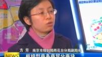 """南京南站地区""""城市副中心""""规划亮相  151224 新闻360"""