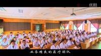 大竹县人民医院形象宣传片