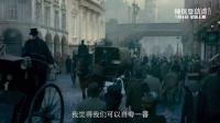 《神探夏洛克》新娘预告 卷福重回维多利亚时代揭谜案