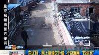 """1224第1播报:东辽县:网上赌博欠外债 行窃落网""""四进宫"""""""