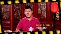 腾飞五千年之铁血秦殇 15集精彩片段