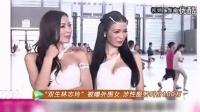 双生林志玲人鱼小姐90后选美冠军乔圣依杜琰琰卖淫现场视频照片图片