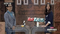 成语大会决赛第六场 中国成语大会 20151225 高清版