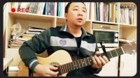 安河桥吉他弹唱宋冬野