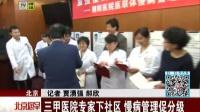 北京:三甲医院专家下社区  慢病管理促分级 北京您早 151227