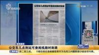 新闻晨报:公交车几点到站可查阅线路时刻表 上海早晨 151227