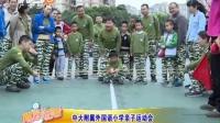 中大附属外国语小学亲子运动会