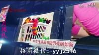 视频: 聚米婧氏柔彩亮洁洗衣片,婧氏混洗防染吸色片,聚米总代月月(v:yyj2516)