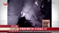 辽宁大连:车里查出管制刀具  车主称是杀人用 每日新闻报 151227