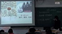 人教版高中思想政治必修1《消费及其类型》教学视频,河北省 ,2014年度部级评优课入围作品