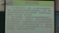人教版高中思想政治必4《用对立统一的观点看问题》教学视频,内蒙古,2014年度部级优课评选入围作品
