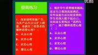 人教版高中思想政治必修1《树立正确的消费观》教学视频,天津市,2014年度部级评优课入围作品