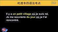 法语专四考试题型之语法题型详解