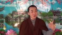 090常空法师开示经典《大梵天王问佛决疑经》第90集