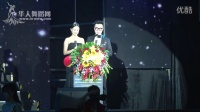 2015年CBDF中国杯巡回赛年度总决赛12月12日红毯秀1