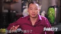 创业分子 顾曼 王冠雄《恋爱的互联网玩法》
