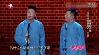 笑傲江湖烧饼曹鹤阳嘲讽郭德纲像武大郎  高清版