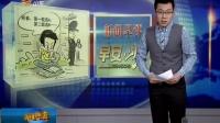 """""""史上最严""""研究生考试疑似泄题 早安山东 151229"""