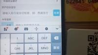 江湖就即手机APP开通流程第二步---银行卡绑定