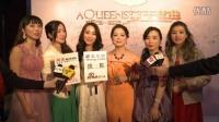 视频: AQUEENS女财神总代郑敏珊、周雪丽、余晓玲
